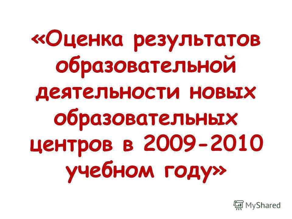 «Оценка результатов образовательной деятельности новых образовательных центров в 2009-2010 учебном году»