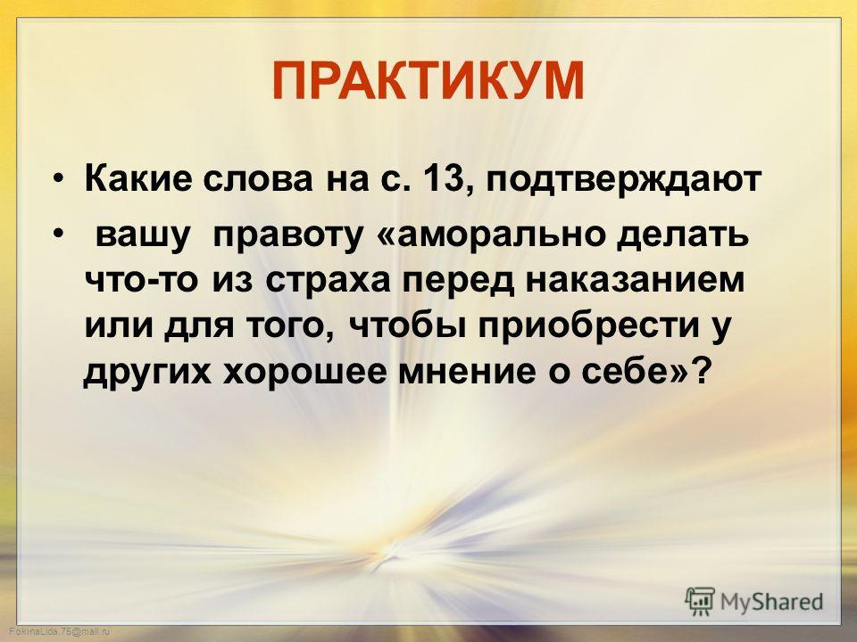 FokinaLida.75@mail.ru ЧТО ТАКОЕ ДОБРО? На с.12-13 учебника найдите и прочитайте как можно больше определений.