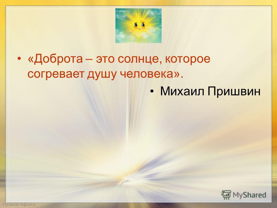 FokinaLida.75@mail.ru ПРАКТИКУМ Какие слова на с. 13, подтверждают вашу правоту «аморально делать что-то из страха перед наказанием или для того, чтобы приобрести у других хорошее мнение о себе»?
