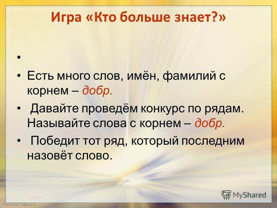 FokinaLida.75@mail.ru Скажите и запишите, как вы понимаете, что это значит – быть добрым? 1 группа: Быть добрым в мыслях - это ………… 2 группа: Быть добрым в словах – это…………….. 3 группа: Быть добрым в делах – это……………….