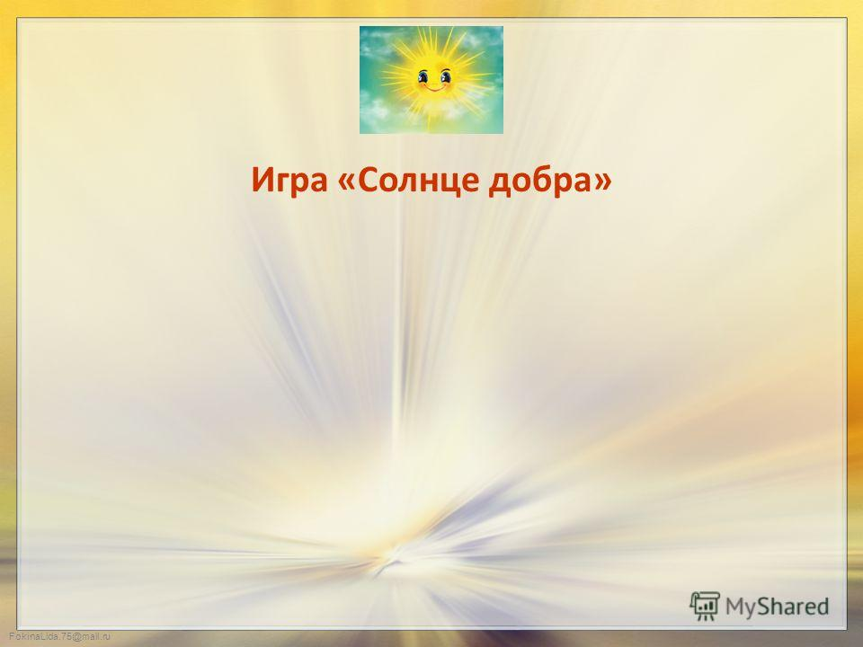 FokinaLida.75@mail.ru Игра «Кто больше знает?» Есть много слов, имён, фамилий с корнем – добр. Давайте проведём конкурс по рядам. Называйте слова с корнем – добр. Победит тот ряд, который последним назовёт слово.