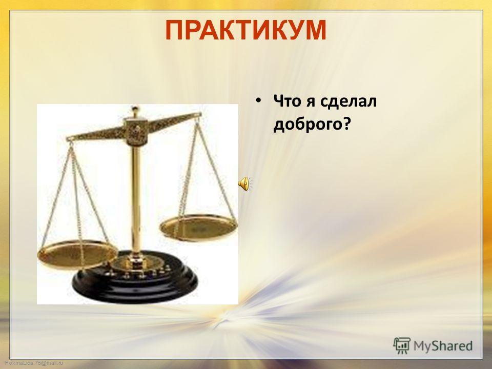 FokinaLida.75@mail.ru Игра «Солнце добра»