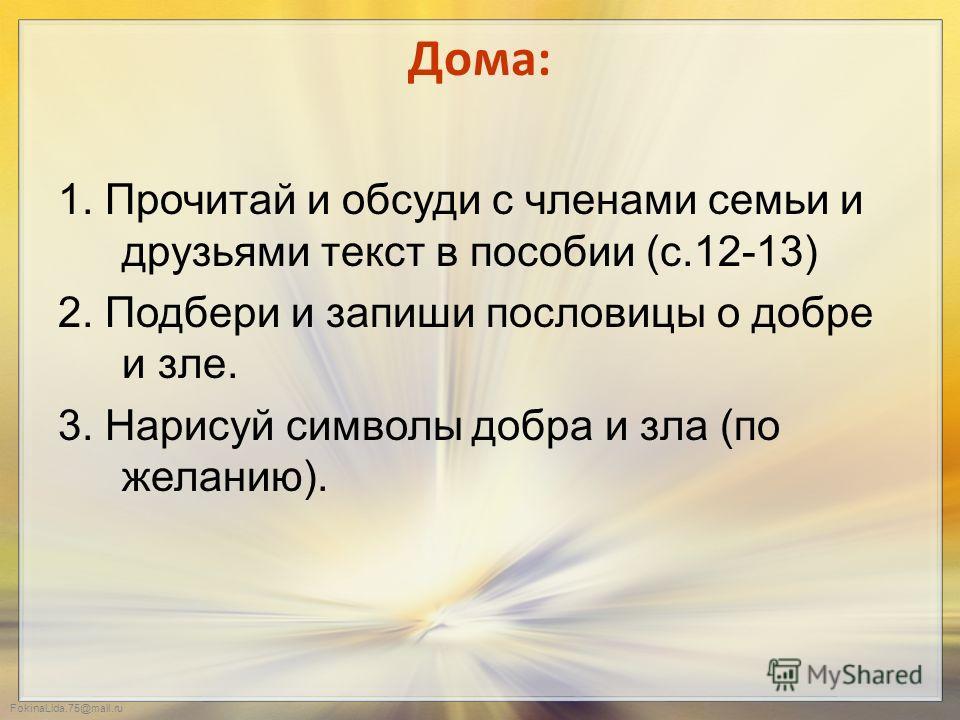 FokinaLida.75@mail.ru ПРАКТИКУМ Что я сделал доброго?