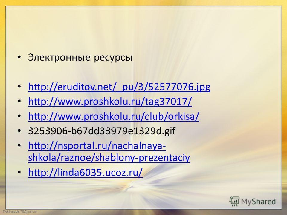 FokinaLida.75@mail.ru Какой самый главный вывод вы сегодня сделали для себя? Какую же дорогу в жизни мы выберем? Оцените урок. Удовлетворены ли вы результатом своей работы? Почему? да не знаю нет