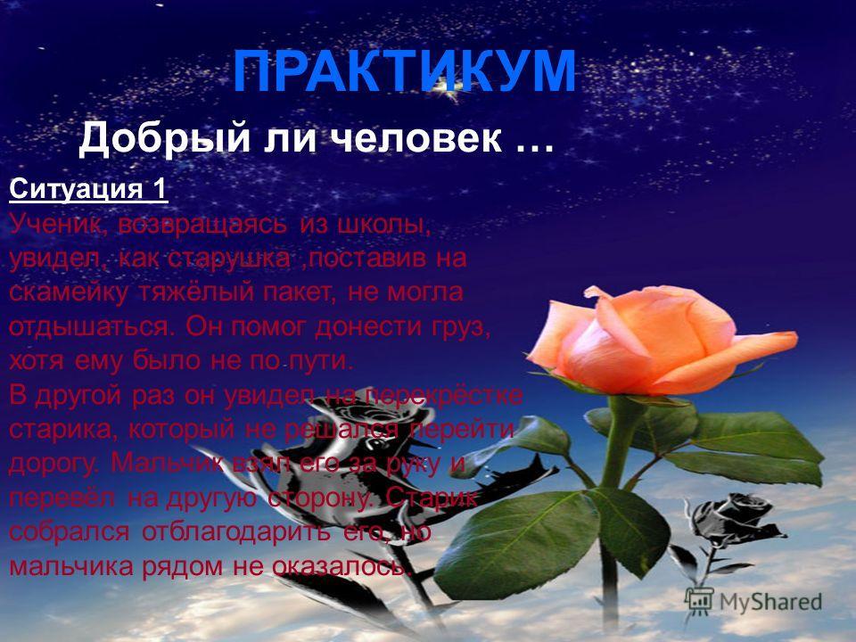 FokinaLida.75@mail.ru ПРАКТИКУМ Что такое зло? Какие поступки вы считаете добрыми?