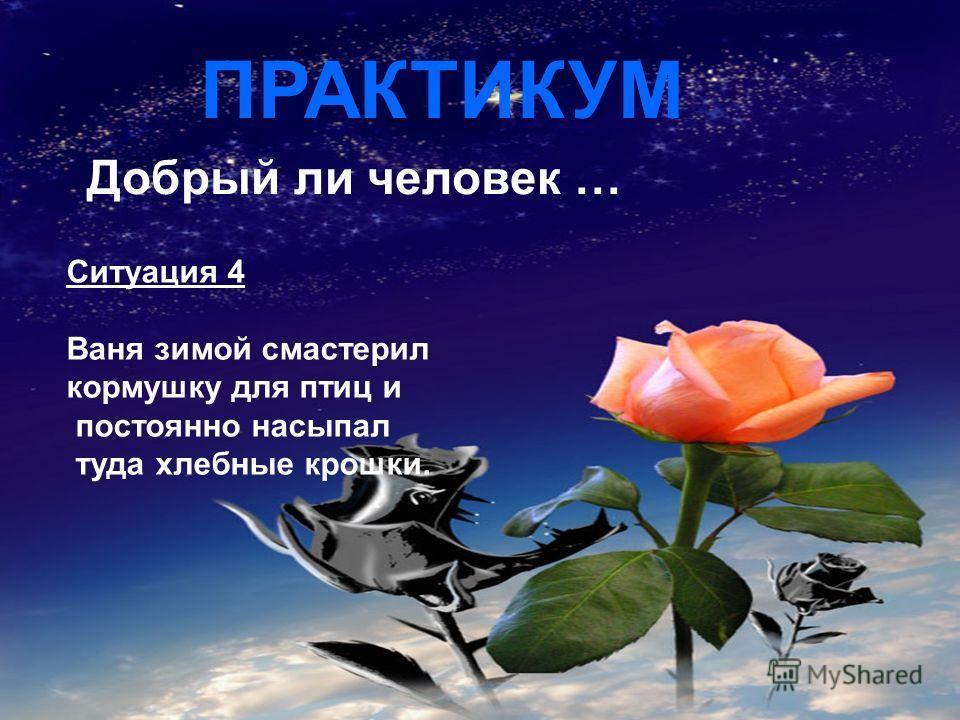 FokinaLida.75@mail.ru ПРАКТИКУМ Добрый ли человек … Ситуация 3 Маша получила «2» и для того, чтобы мама ее меньше ругала, вымыла всю посуду и убралась в комнате.