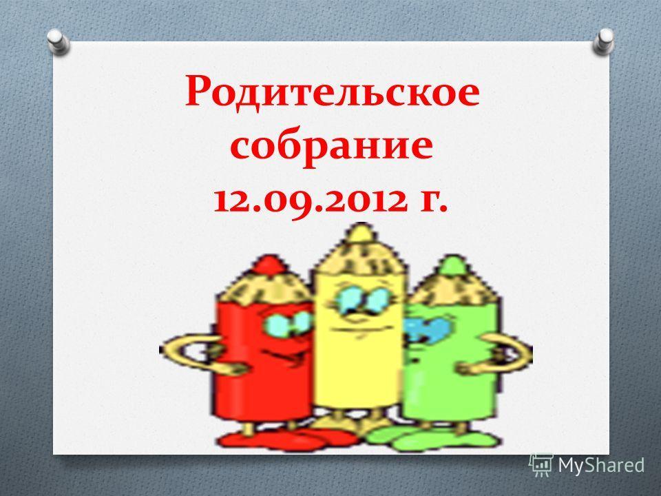 Родительское собрание 12.09.2012 г.