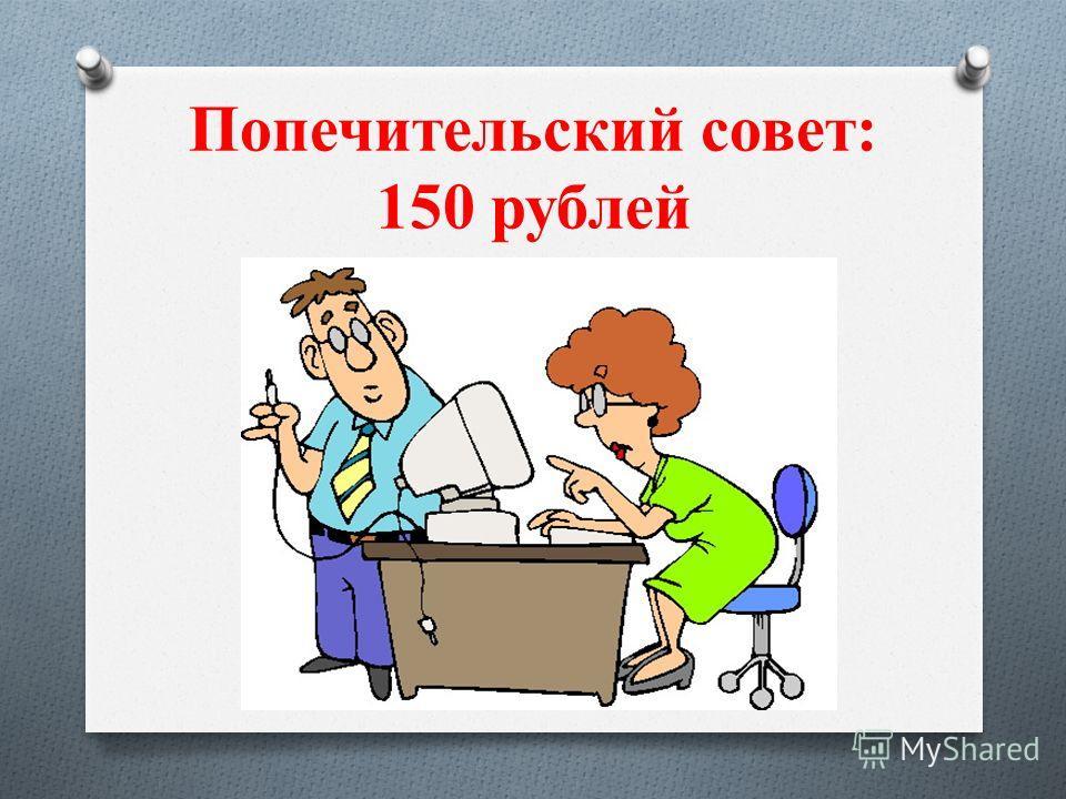 Попечительский совет: 150 рублей