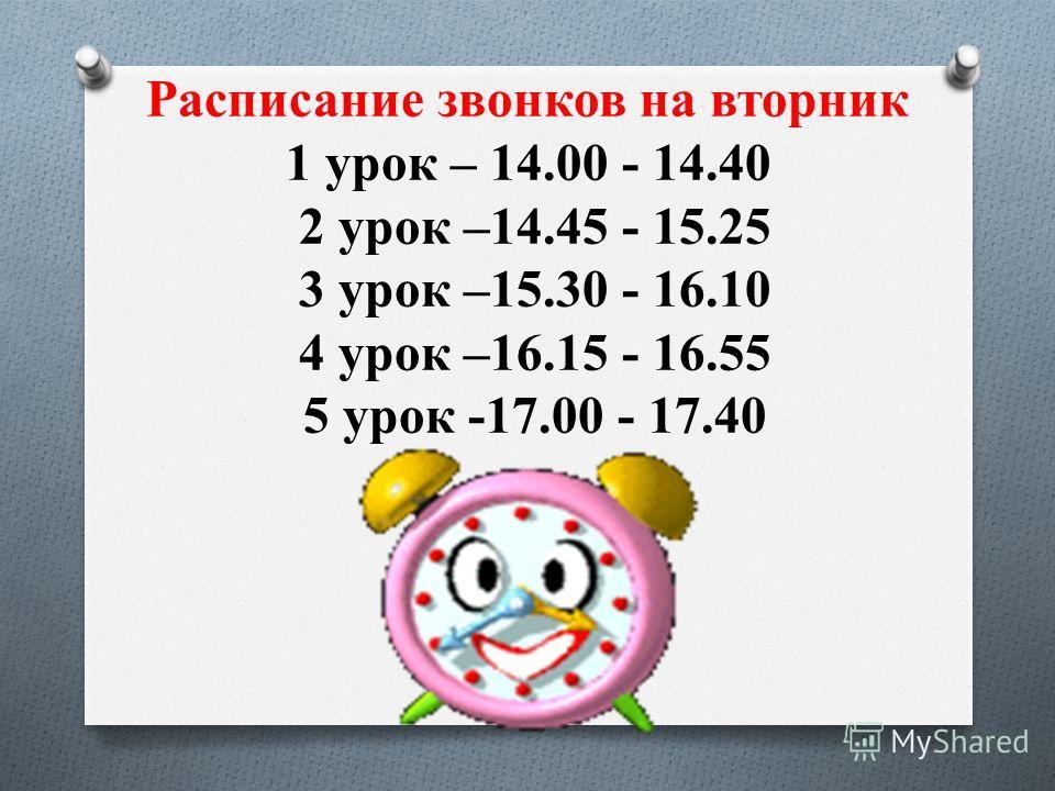 Расписание звонков на вторник 1 урок – 14.00 - 14.40 2 урок –14.45 - 15.25 3 урок –15.30 - 16.10 4 урок –16.15 - 16.55 5 урок -17.00 - 17.40