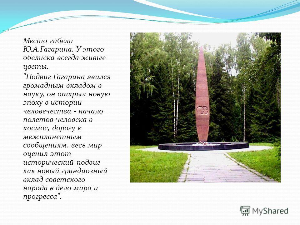 Место гибели Ю.А.Гагарина. У этого обелиска всегда живые цветы.