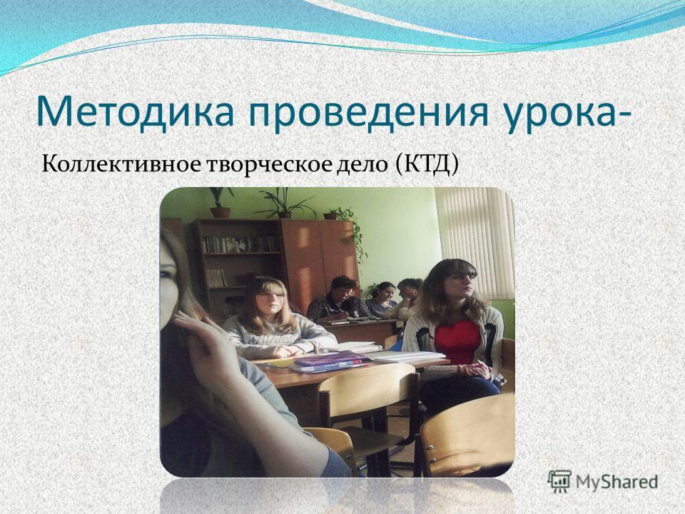 Методика проведения урока- Коллективное творческое дело (КТД)