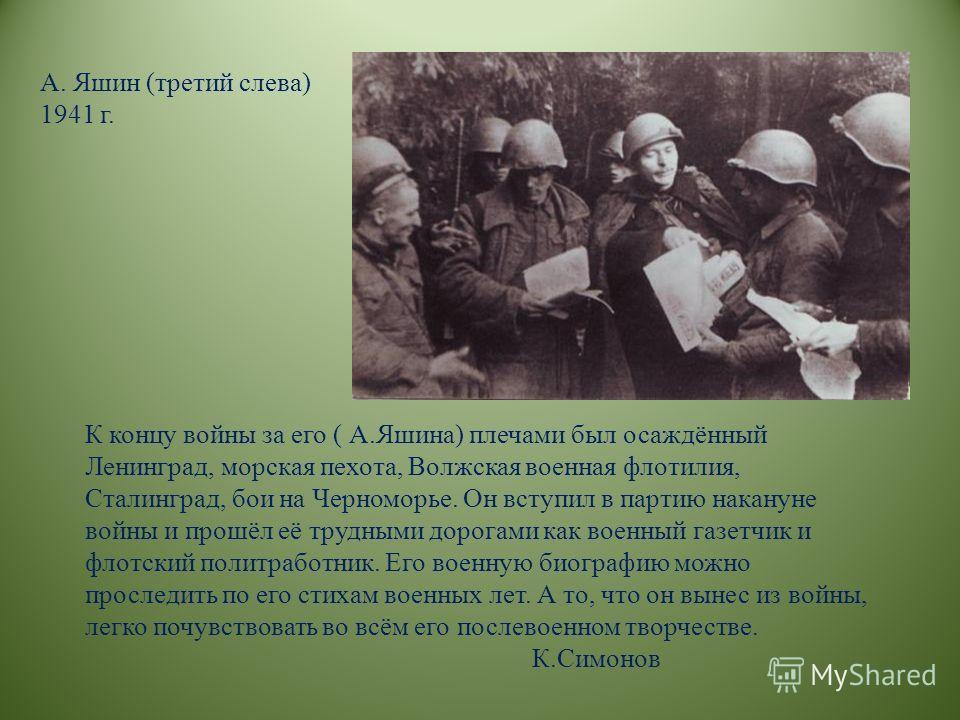 А. Яшин (третий слева) 1941 г. К концу войны за его ( А.Яшина) плечами был осаждённый Ленинград, морская пехота, Волжская военная флотилия, Сталинград, бои на Черноморье. Он вступил в партию накануне войны и прошёл её трудными дорогами как военный га