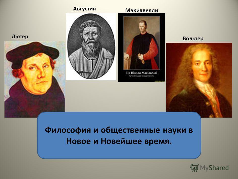 Философия и общественные науки в Новое и Новейшее время. Лютер Августин Макиавелли Вольтер