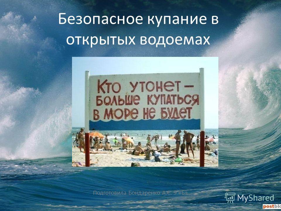Безопасное купание в открытых водоемах Подготовила Бондаренко А.С. 9 «Б»