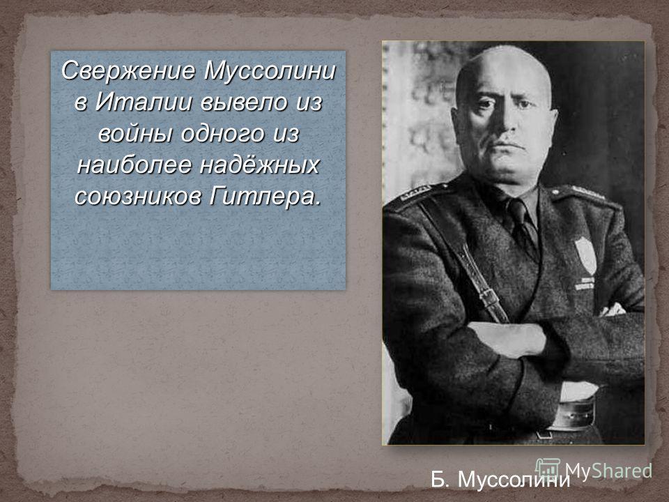 Б. Муссолини