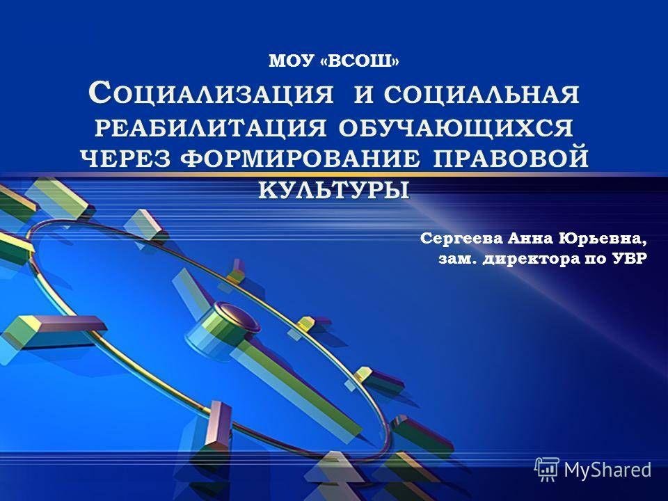Сергеева Анна Юрьевна, зам. директора по УВР