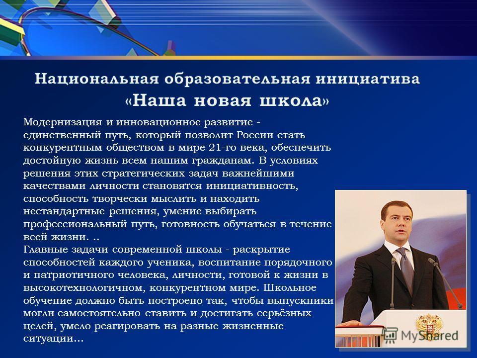 Модернизация и инновационное развитие - единственный путь, который позволит России стать конкурентным обществом в мире 21-го века, обеспечить достойную жизнь всем нашим гражданам. В условиях решения этих стратегических задач важнейшими качествами лич