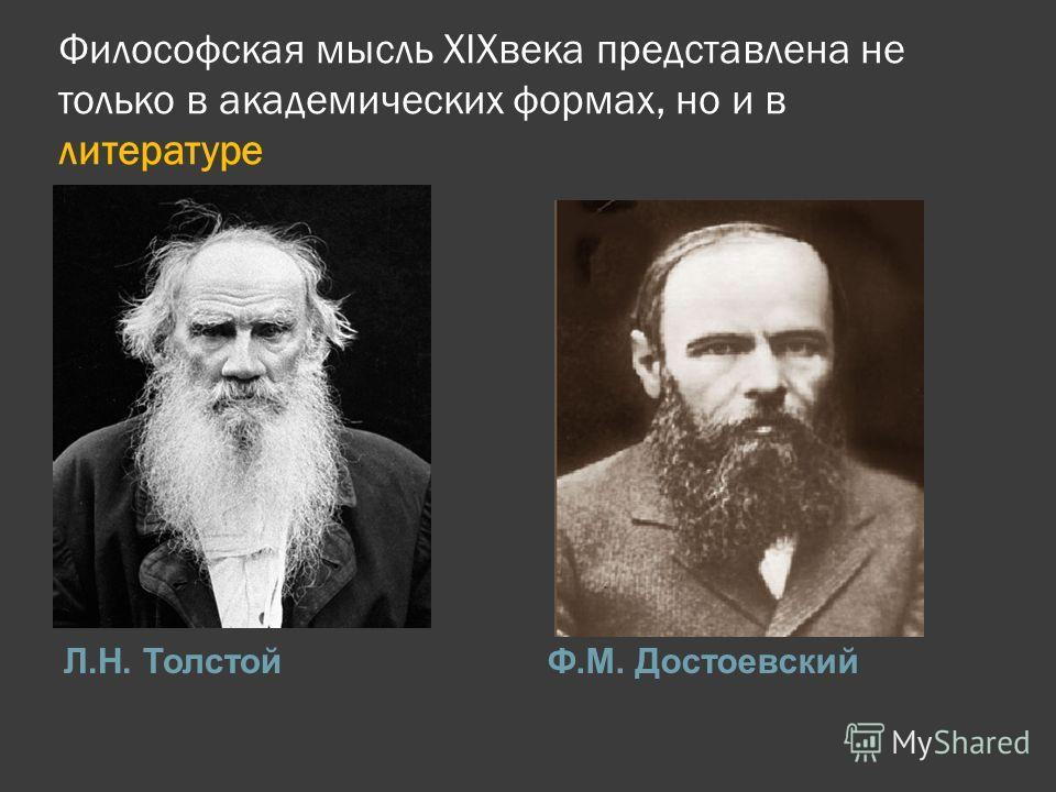 Философская мысль XIXвека представлена не только в академических формах, но и в литературе Л.Н. ТолстойФ.М. Достоевский
