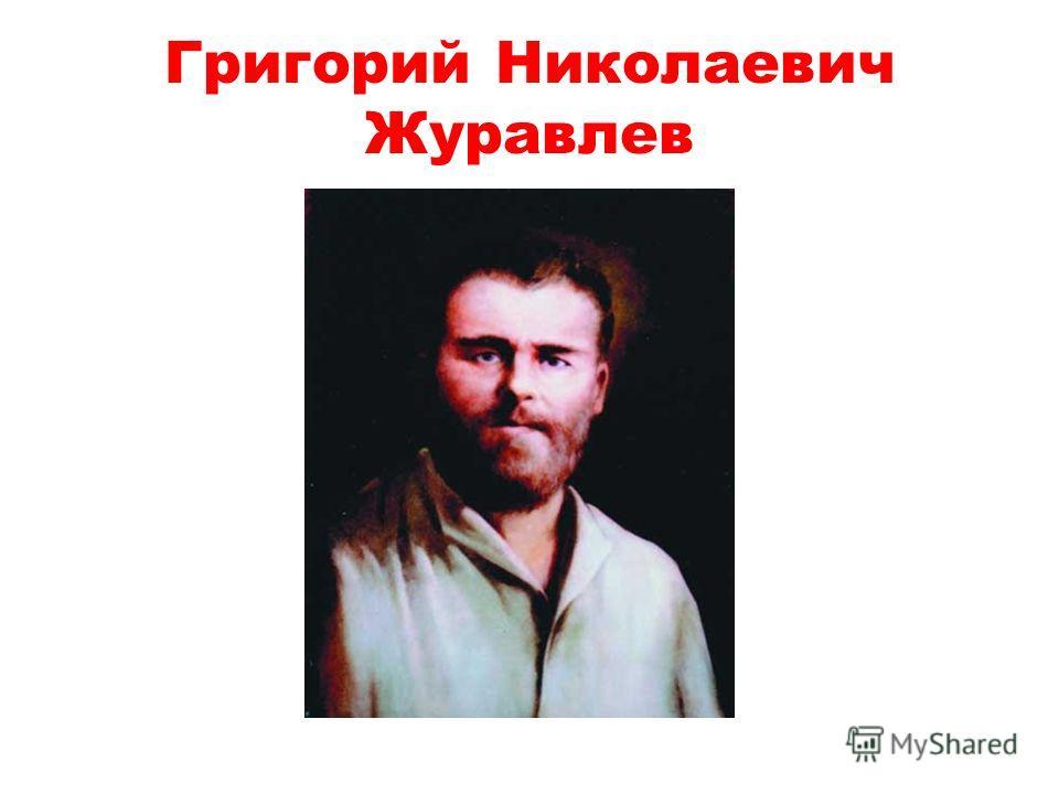 Григорий Николаевич Журавлев