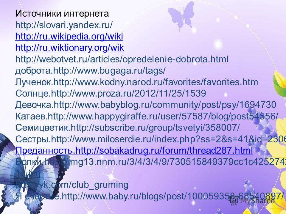 Источники интернета http://slovari.yandex.ru/ http://ru.wikipedia.org/wiki http://ru.wikipedia.org/wiki http://ru.wiktionary.org/wik http://webotvet.ru/articles/opredelenie-dobrota.html доброта.http://www.bugaga.ru/tags/ Лученок.http://www.kodny.naro