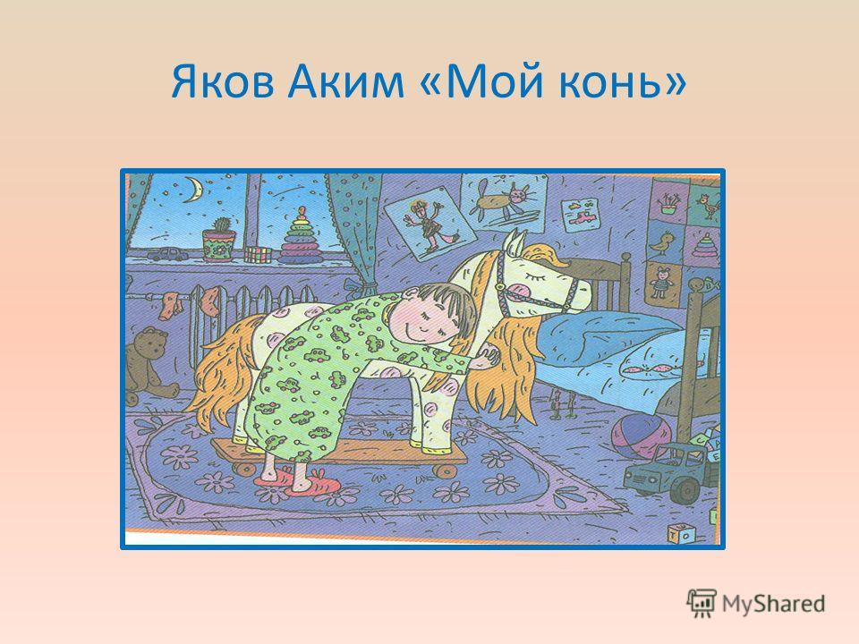 Яков Аким «Мой конь»
