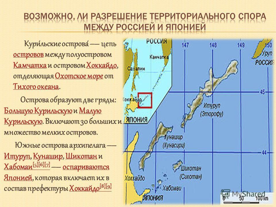 Кури́льские острова́ цепь островов между полуостровом Камчатка и островом Хоккайдо, отделяющая Охотское море от Тихого океана. островов КамчаткаХоккайдоОхотское море Тихого океана Острова образуют две гряды: Большую Курильскую и Малую Курильскую. Вкл