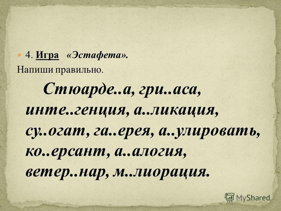 4. Игра «Эстафета». Напиши правильно. Стюарде..а, гри..аса, инте..генция, а..ликация, су..огат, га..ерея, а..улировать, ко..ерсант, а..алогия, ветер..нар, м..лиорация.