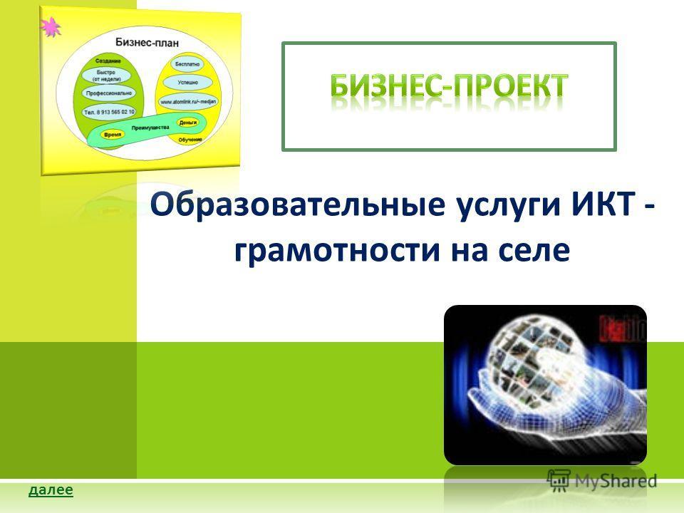 Образовательные услуги ИКТ - грамотности на селе далее