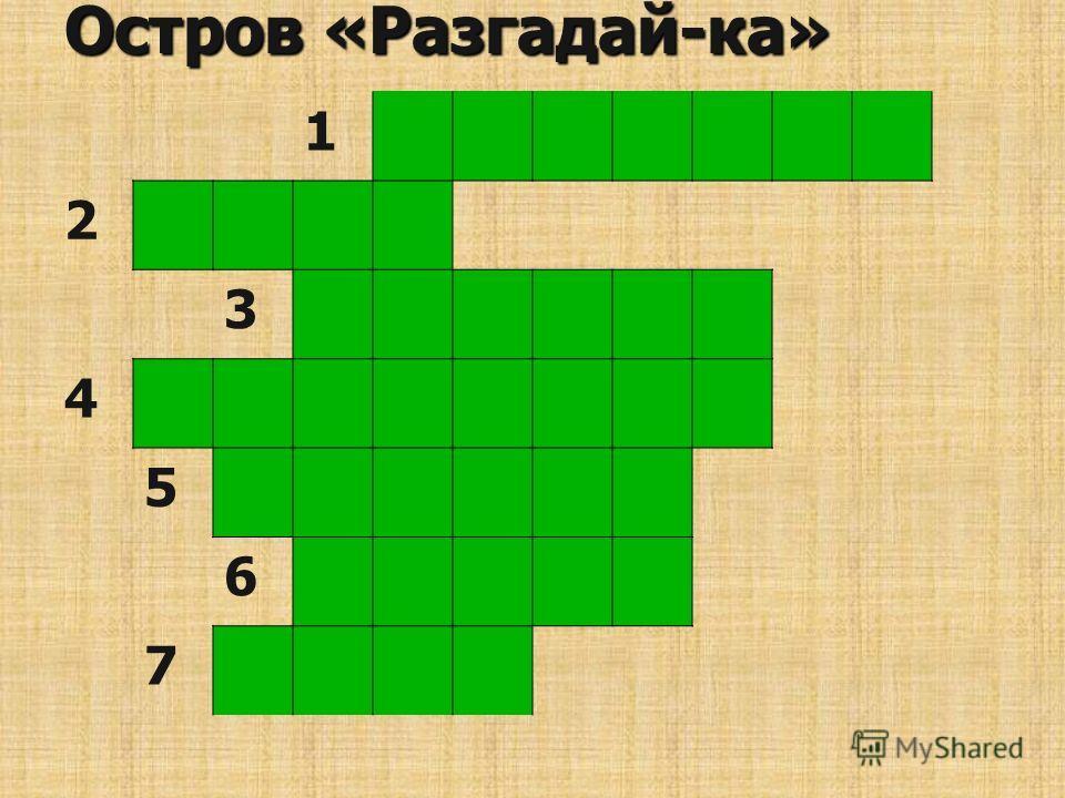 Остров «Разгадай-ка» 1 2 3 4 5 6 7