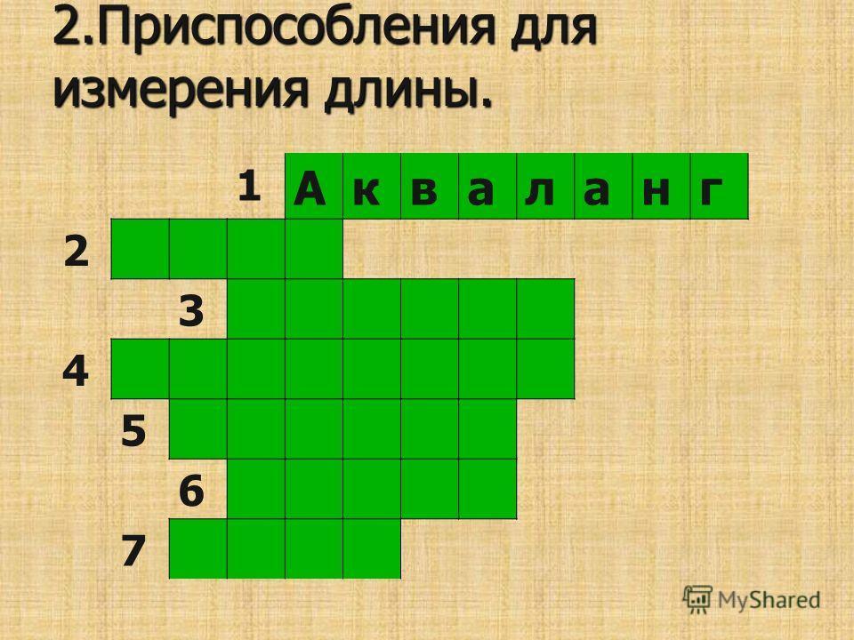 2.Приспособления для измерения длины. 1 Акваланг 2 3 4 5 6 7