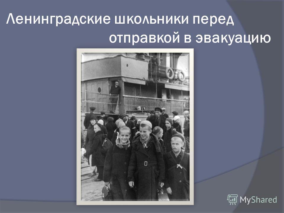 Ленинградские школьники перед отправкой в эвакуацию