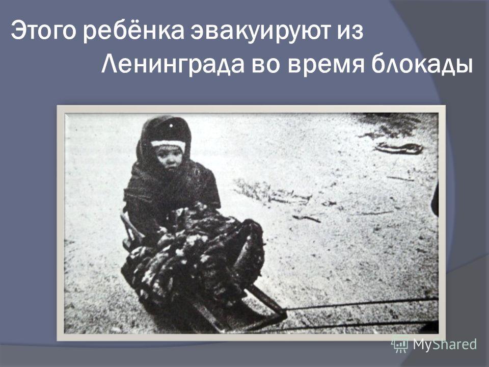 Этого ребёнка эвакуируют из Ленинграда во время блокады