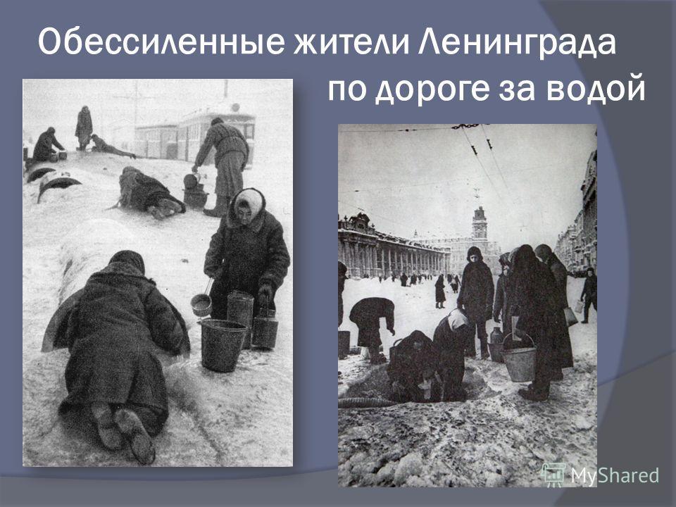Обессиленные жители Ленинграда по дороге за водой