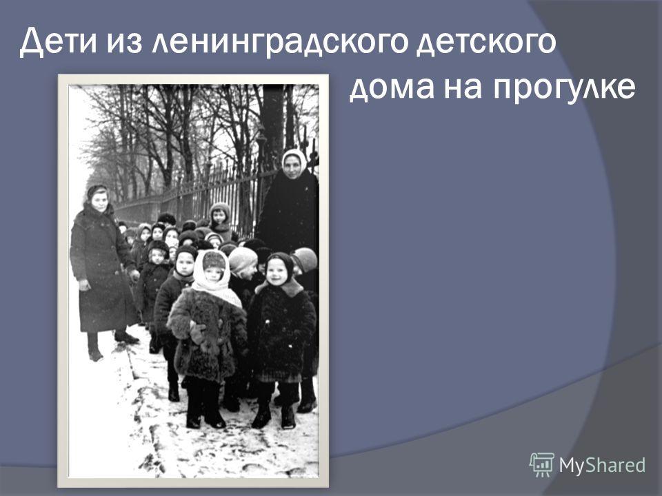 Дети из ленинградского детского дома на прогулке