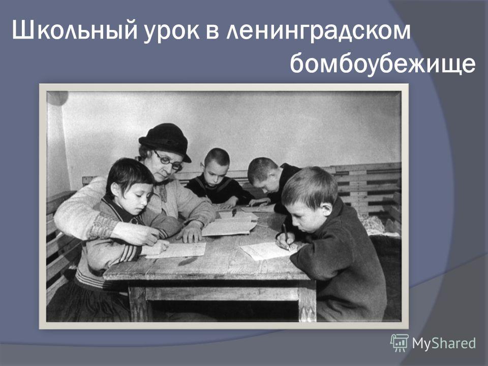 Школьный урок в ленинградском бомбоубежище
