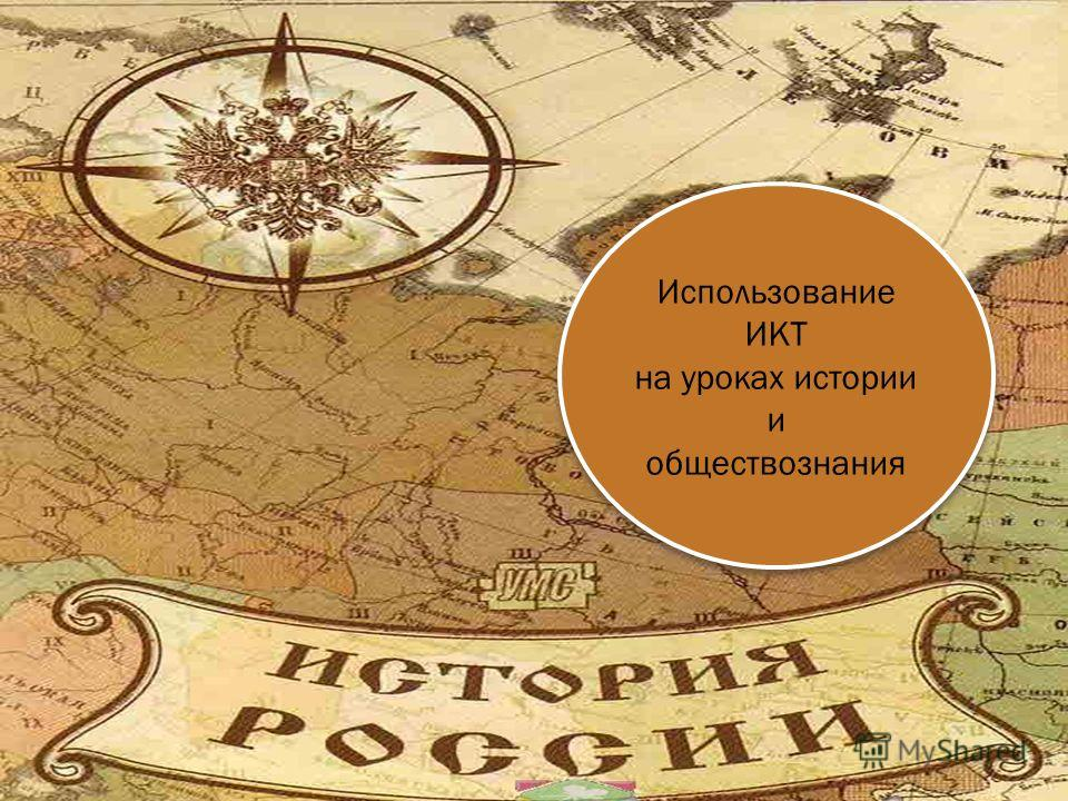 Использование ИКТ на уроках истории и обществознания Использование ИКТ на уроках истории и обществознания