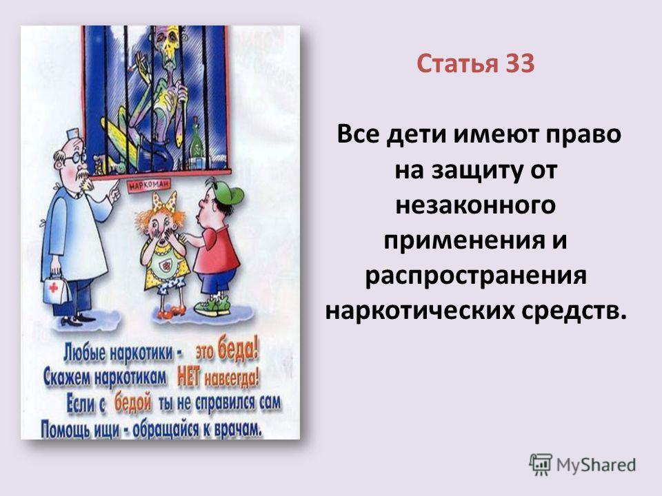 Статья 33 Все дети имеют право на защиту от незаконного применения и распространения наркотических средств.