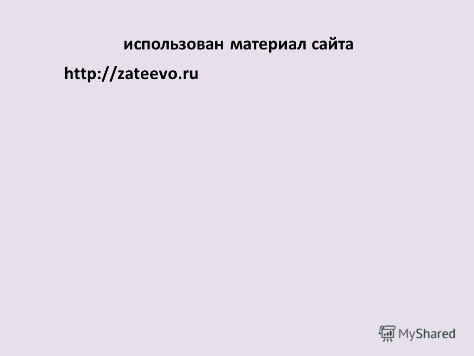 http://zateevo.ru использован материал сайта