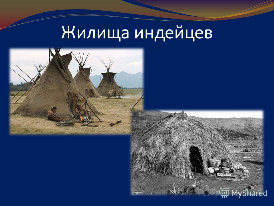 Жилища индейцев