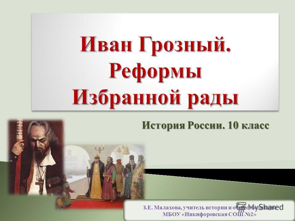 Тема иван грозный из истории россии за 6 класс