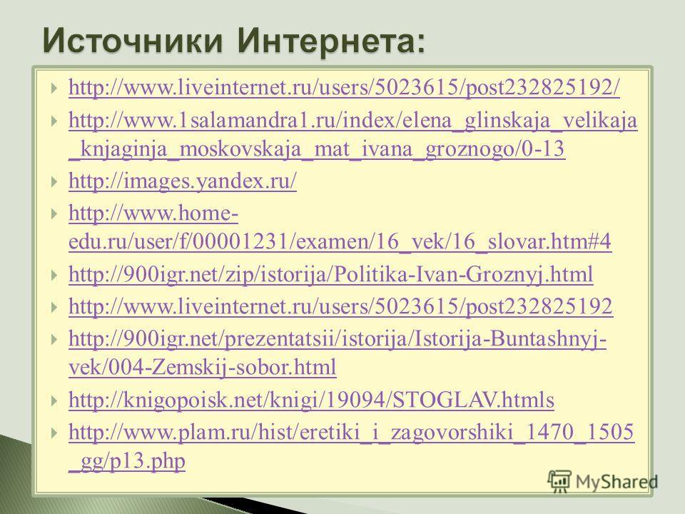 http://www.liveinternet.ru/users/5023615/post232825192/ http://www.1salamandra1.ru/index/elena_glinskaja_velikaja _knjaginja_moskovskaja_mat_ivana_groznogo/0-13 http://www.1salamandra1.ru/index/elena_glinskaja_velikaja _knjaginja_moskovskaja_mat_ivan