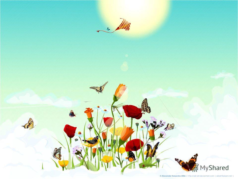 Бабочка Физкультминутка