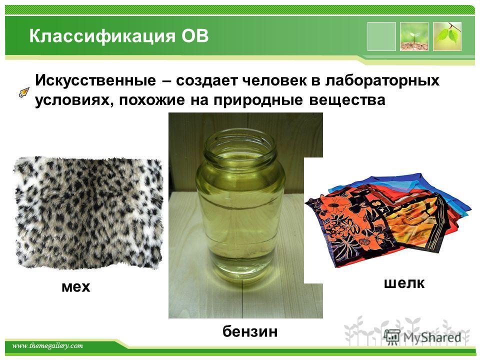 www.themegallery.com Классификация ОВ Искусственные – создает человек в лабораторных условиях, похожие на природные вещества мех бензин шелк