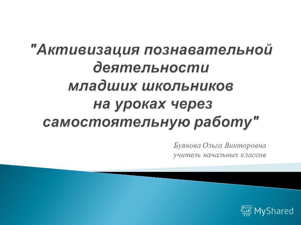 Буянова Ольга Викторовна учитель начальных классов
