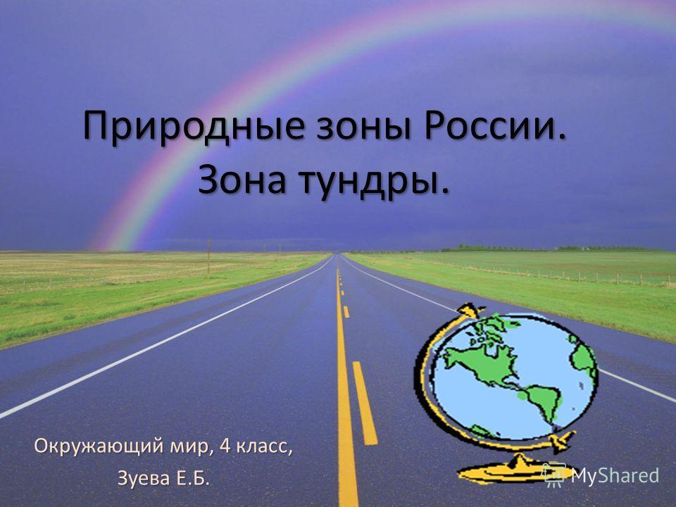Природные зоны России. Зона тундры. Окружающий мир, 4 класс, Зуева Е.Б.