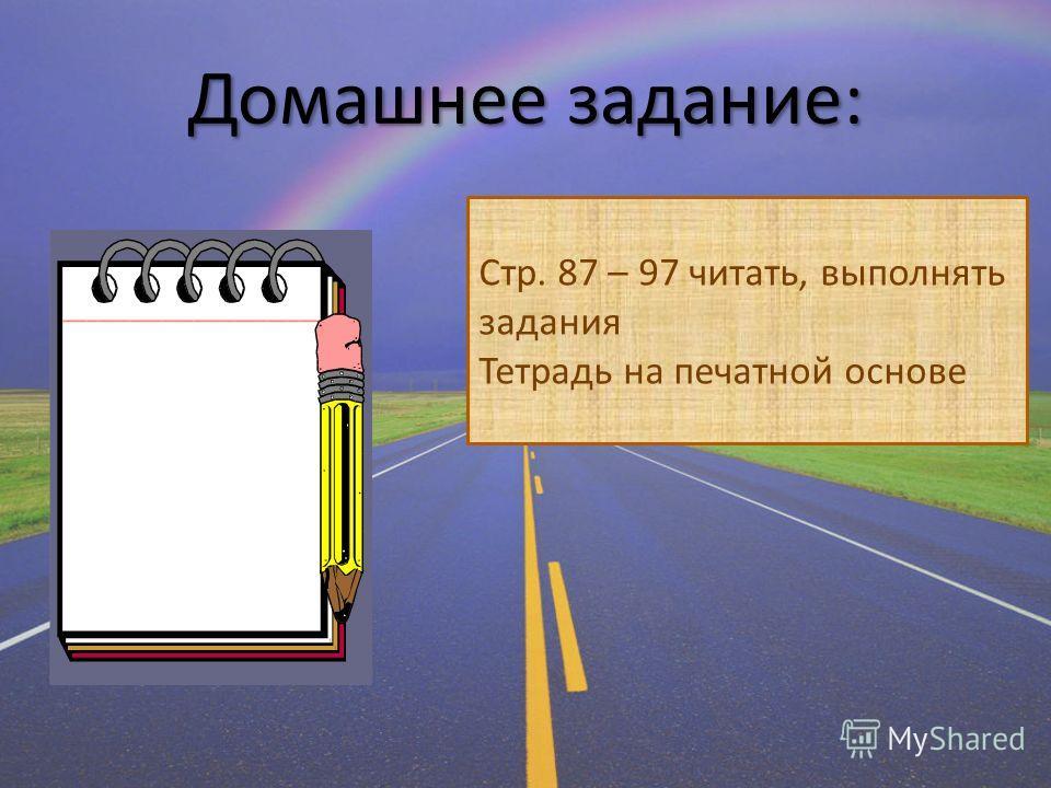 Домашнее задание: Стр. 87 – 97 читать, выполнять задания Тетрадь на печатной основе
