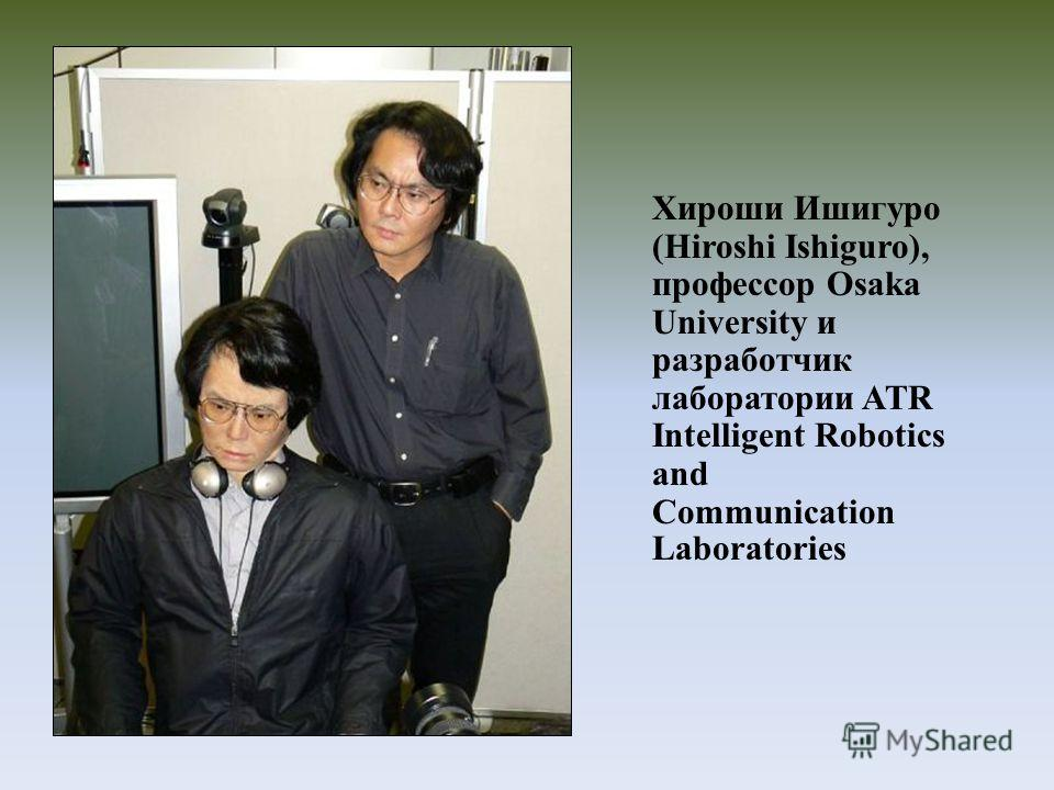 Хироши Ишигуро (Hiroshi Ishiguro), профессор Osaka University и разработчик лаборатории ATR Intelligent Robotics and Communication Laboratories