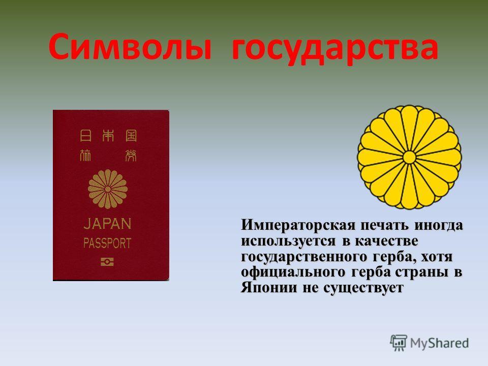 Императорская печать иногда используется в качестве государственного герба, хотя официального герба страны в Японии не существует
