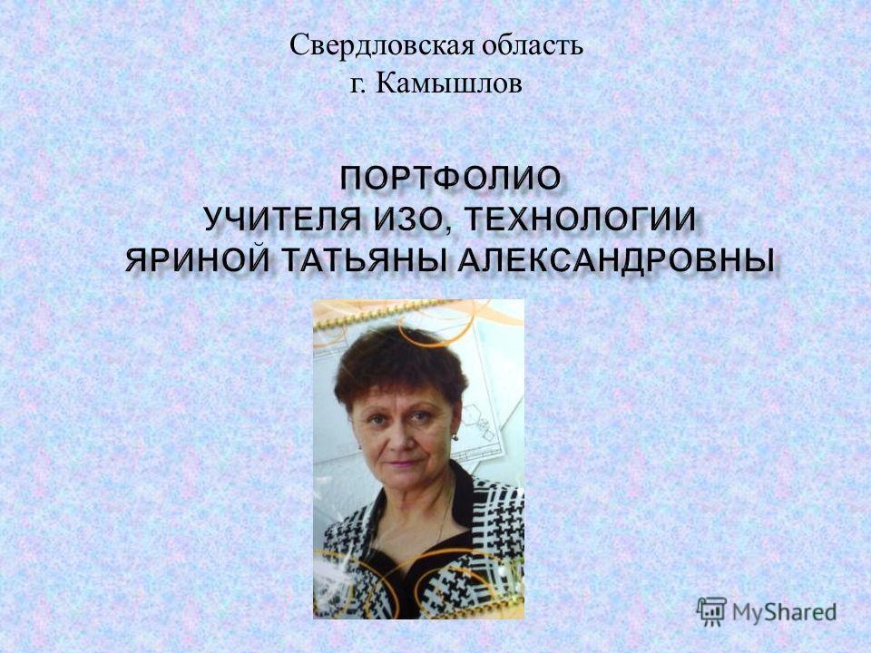 Свердловская область г. Камышлов