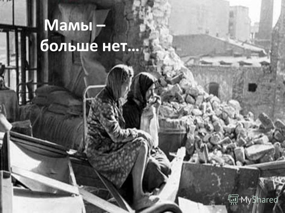 Мамы – больше нет…